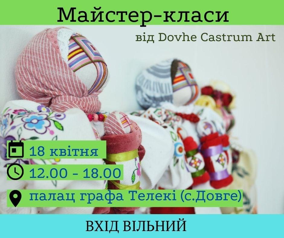 На Іршавщині пройдуть майстер-класи з традиційних народних ремесел (АНОНС)